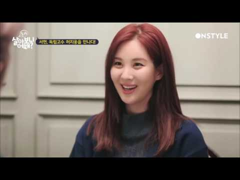 [ENG SUB] Seohyun Home EP 1 CLIP There Were Many Times That SNSD Members Didn't Get Along