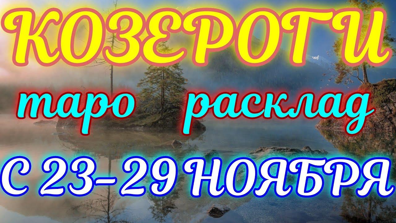 ГОРОСКОП КОЗЕРОГИ С 23 ПО 29 НОЯБРЯ НА НЕДЕЛЮ.2020