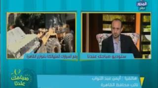فيديو.. القاهرة تكشف أسباب رفع السيارات المتهالكة من الشوارع