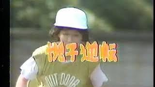 S58 宮本信子 鈴木ヒロミツ.