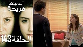 Asmeituha Fariha   اسميتها فريحة الحلقة 143