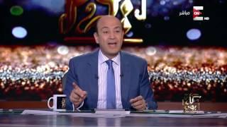 شاهد.. عمرو أديب: