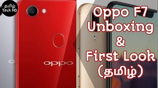 Glossy Oppo F7 Unboxing | Tamil Tech HD | Smartphone Series