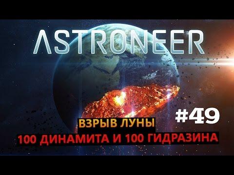 ASTRONEER #49 Взрыв луны (100 динамита и 100 гидразина)