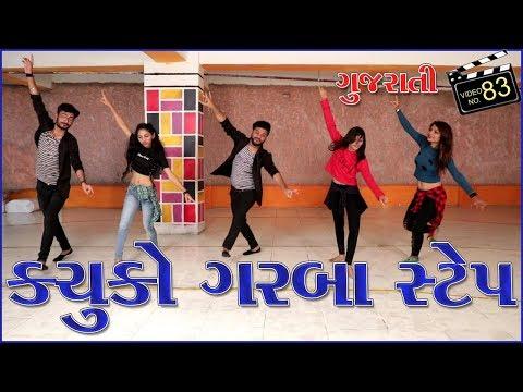 કચુકો ગરબા સ્ટેપ | ગુજરાતી Tutorial Video | New 14 Step Garba Dance | Kachuko Song | Sathiya Garba