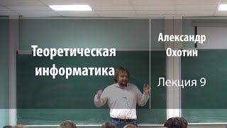 Лекция 9 | Теоретическая информатика | Александр Охотин | Лекториум