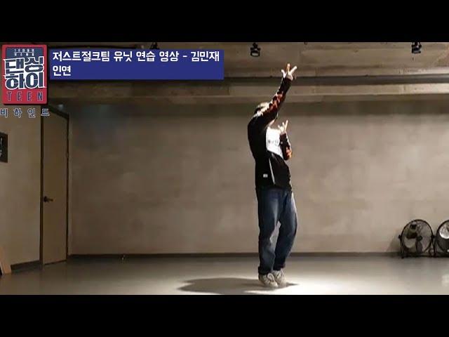 [댄싱하이 비하인드] 저스트절크팀 솔로 무대 연습 영상 / DancingHigh @KBS2 Fri 11:10 PM