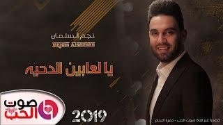 لعابين الدحية 2019 نجم السلمان - Najem Alsalman  اقوى دحية آخر موضه 2019