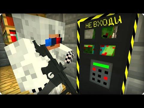 Куда ведет эта секретная дверь? [ЧАСТЬ 9] Зомби апокалипсис в майнкрафт! - (Minecraft - Сериал)