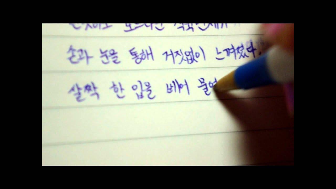 Teenage Girl's Korean Handwriting