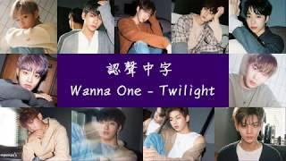 【認聲/繁中字】Wanna One (워너원) - Twilight