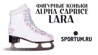 Фигурные коньки ALPHA CAPRICE LARA