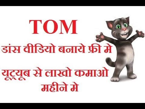 [My Talking Tom] How to make talking tom dance