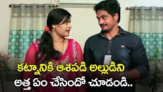 Atha Alludu Poru Latest Telugu Short Film | Mahathi | Volga Videos
