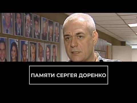 Памяти Сергея Доренко