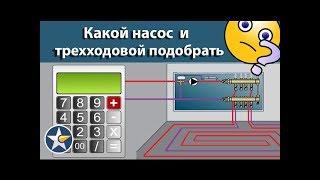 видео Водяной насос для отопления дома, как правильно выбрать?