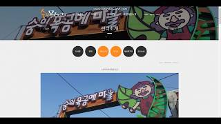 숭의목공예센터 홈페이지 개발