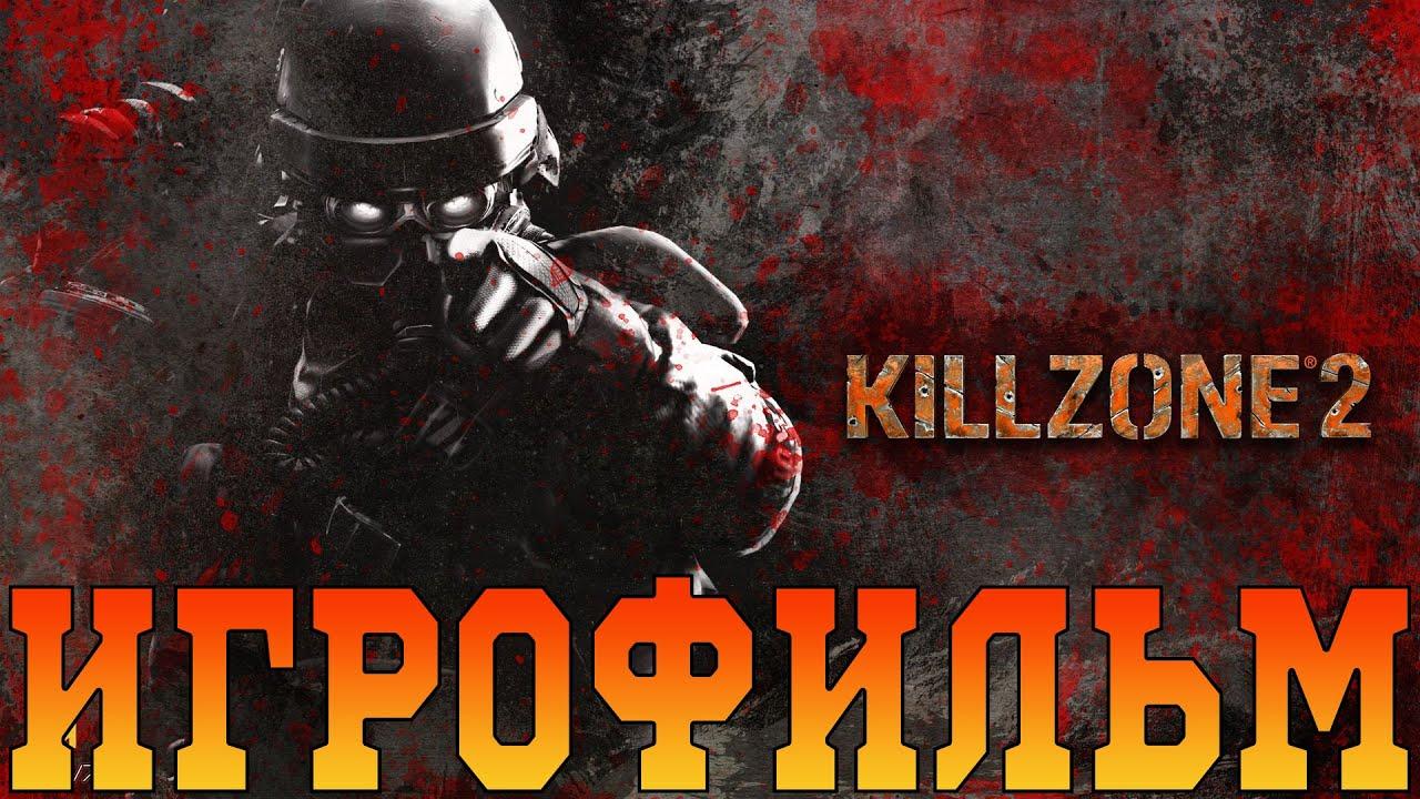 Download Killzone 2 (Игрофильм)