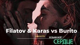 Filatov & Karas vs Burito - Возьми Мое Сердце (ФАН Video)