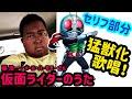 【仮面ライダーのうた】猛獣化!藤浩一/メール・ハーモニー (金剛 大)