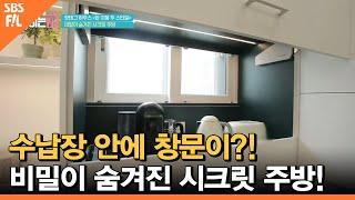 수납장 안에 창문이?! 비밀이 숨겨진 시크릿 주방! […