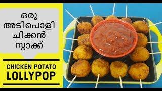 Chicken Potato Lollypop Recipe/Evening Tea Snack recipe/Party starter/Easy And Tasty Recipe