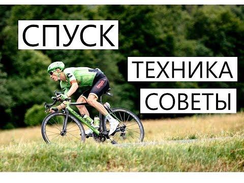 Езда на велосипеде со спуска