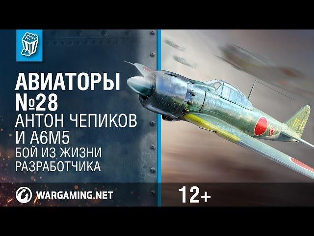 A6M5 и Антон Чепиков.