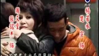 民視【父與子】片頭曲 陳隨意V.S謝宜君 - 今生的伴
