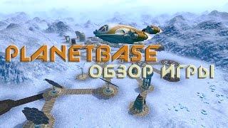 Обзор игры PlanetBase / Космическая база и жизнь на ней