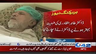 Dr Tahir Ul Qadri Discharge From Hospital   City 42