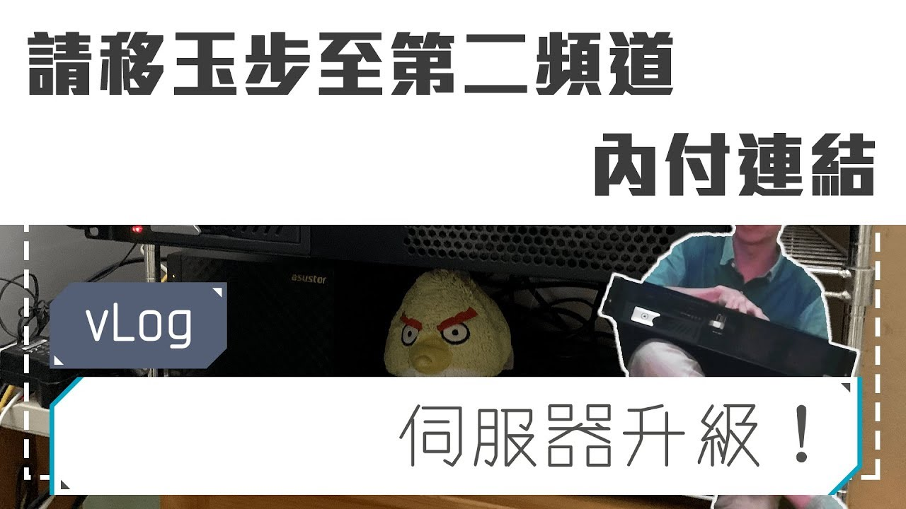 [柴] vLog 伺服器升級!