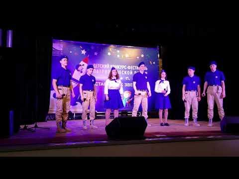Детский конкурс-фестиваль патриотической песни «Стартуем к звездам!» 2018