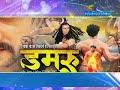 Damru Bhojpuri Movie II डमरू भोजपुरी मूवी II Khesari Lal Yadav