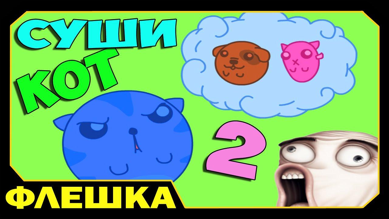 Играть в кот суши кот 3