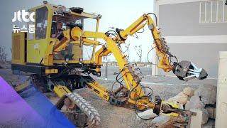 자르고 부수고 장애물도 번쩍…재난 구조용 로봇 / JTBC 뉴스룸