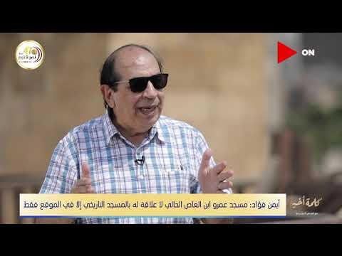 كلمة أخيرة - معلومات تعرفها لأول مرة عن مسجد عن عمرو بن العاص وأول عاصمة إسلامية
