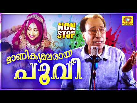 മാണിക്യ മലരായ പൂവി | Eranholi Moosa | Popular Hit Mappila Songs | Mappilappattu