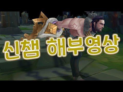 신챔 사일러스 직접 플레이 해봅시다 궁극기 누구 뺏을까! [떡호떡]