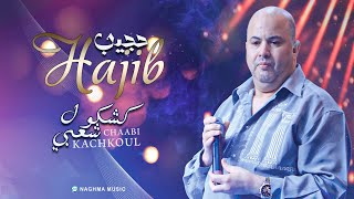 Hajib - Kachkoul Chaabi (Soirée Live)    (حجيب - كشكول شعبي (سهرة حية