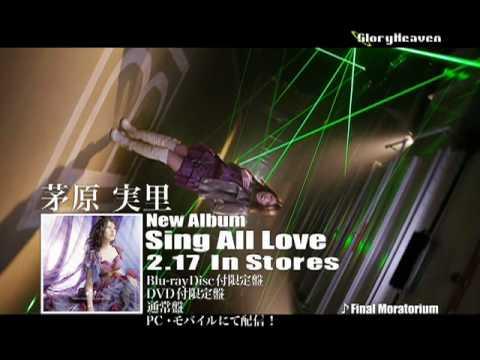2010年2月17日発売 茅原実里NewALBUM「Sing All Love」 アルバムリードトラック「Final Moratorium」のPVです。