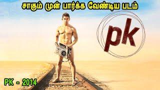 சாகும் முன் பார்க்க வேண்டிய படம் - MR Tamilan Dubbed Movie Story & Review in Tamil