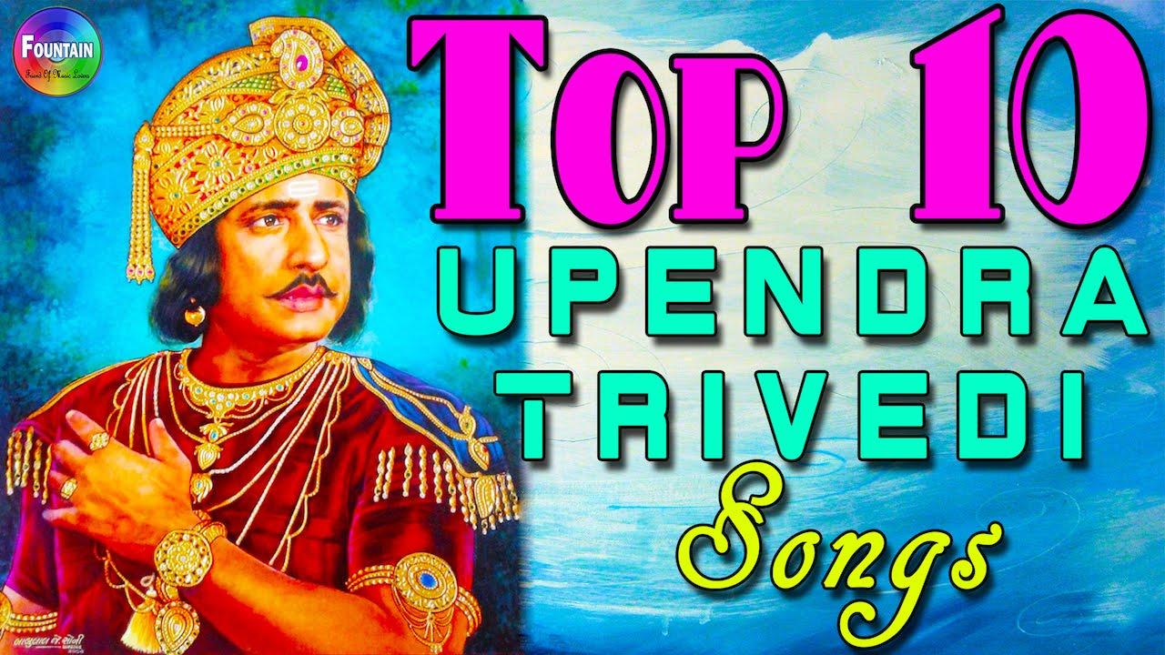 Top 10 Upendra Trivedi Gujarati Songs Gujarati Movie Songs Old Gujarati Songs Youtube