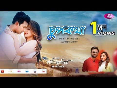 Chup Kotha Lyrics (চুপ কথা) – Imran And Anishaa | Jodi ekdin