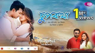 Chup Kotha | চুপ কথা | Jodi Akdin Movie Song | Srabanti | Tahsan | Imran | Anishaa | Rtv Music