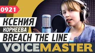Ксения Корнеева - Breach The Line (Максим Фадеев cover)
