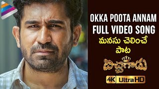 Latest Telugu Songs | Bichagadu Movie | Okka Poota Annam Video Song 4K | Vijay Antony | Satna Titus