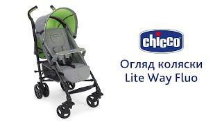 Коляска Lite Way Fluo(Лимитированная серия прогулочной коляски Lite Way. Обладает всеми преимуществами стандартной версии: легкост..., 2015-09-29T09:10:35.000Z)