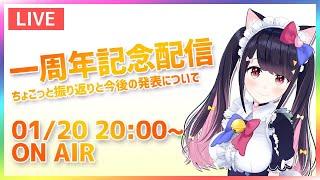 【LIVE】ゆとりん一周年記念!!!【羽原ゆとり/Vtuber】