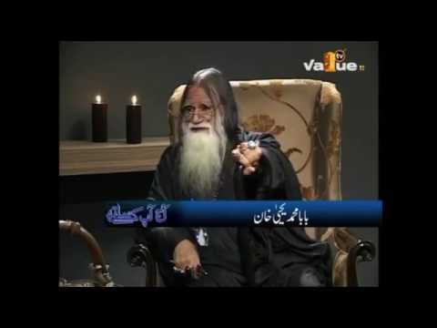 Interview with Baba Yahya Khan on program Aj Ap Kay Sath (complete)